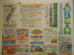 AREA情報(仙台市震災復興計画)