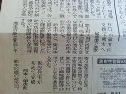 熊本城の修復支援