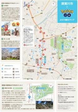 『ポケモンGO』 周遊マップ
