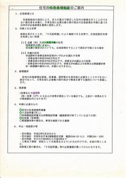 震災の記録⑤