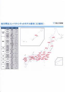 コンパクトシティのモデル都市として 須賀川市が選定される