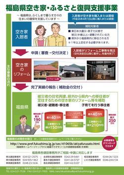 福島へ移住 人気!!