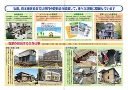 私達、日本曳家協会では様々な活動に取り組んでいます!!